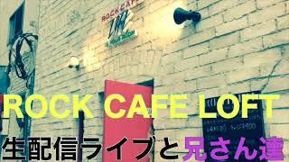 【ライブ感想】ROCK CAFE LOFT〜生配信と兄さん達〜