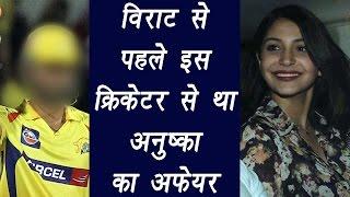 Virat Kohli girlfriend Anushka Sharma had affair with this cricketer | वनइंडिया हिन्दी