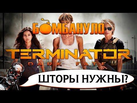 TERMINATOR 6: Тёмные судьбы | Феминатор против Мексикатора | Бомбануло!