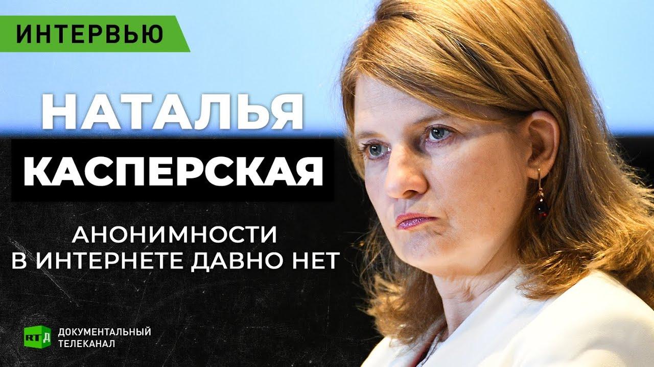Наталья Касперская: Анонимности в Интернете давно нет