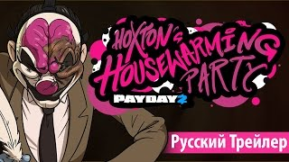 PAYDAY 2: Hoxton's Housewarming Party | RUS Trailer