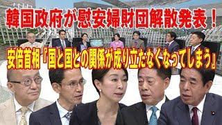 21日、韓国政府が2015年の慰安婦日韓合意に基づき韓国政府が設置した和...