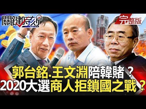 關鍵時刻 20190405節目播出版(有字幕)