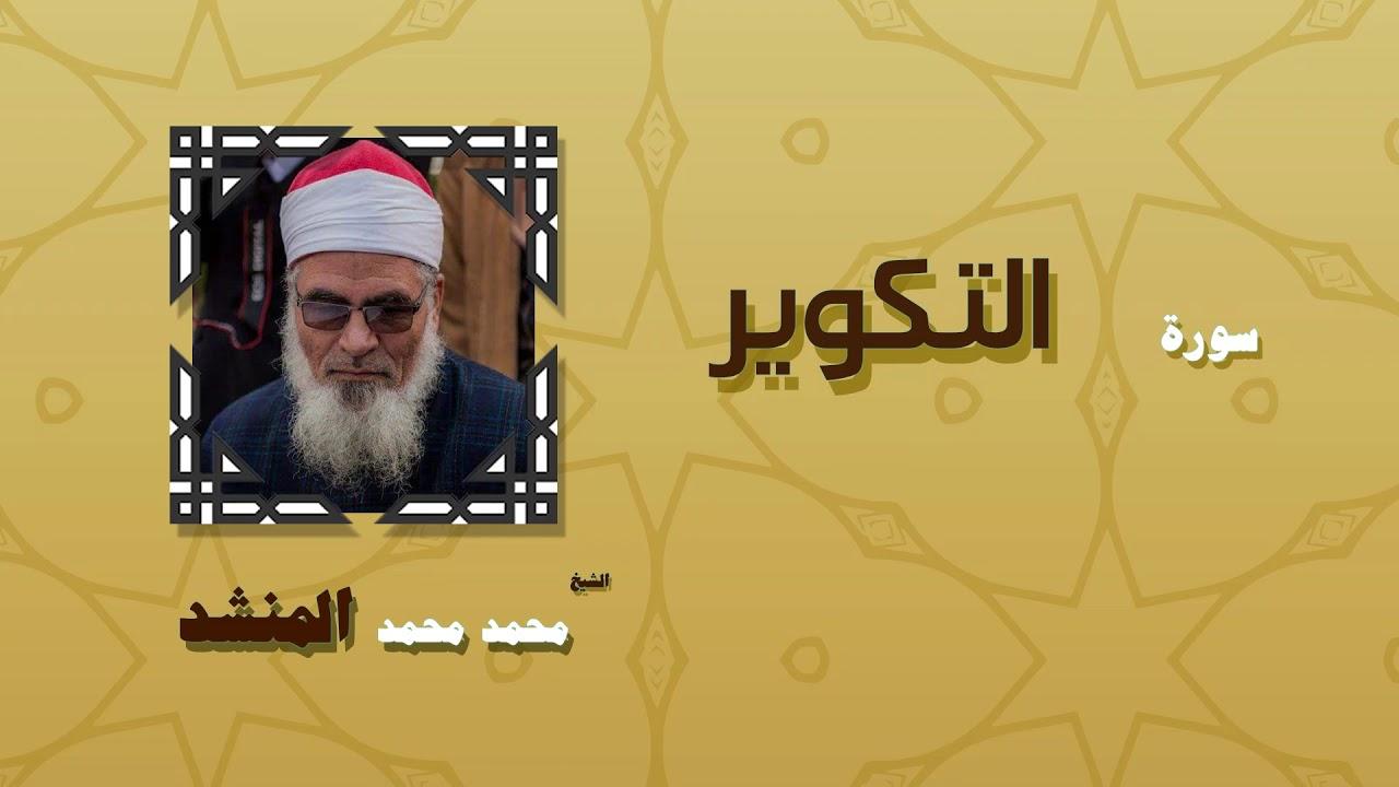 القران الكريم بصوت الشيخ محمد محمد المنشد | سورة التكوير