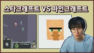 그림 배틀! 스타크래프트 vs 마인크래프트 - 픽셀 페인터 Pixel Painter
