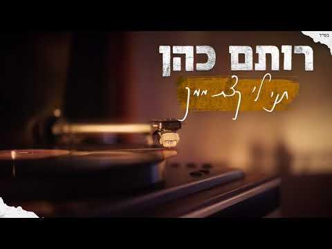 רותם כהן - תני לי קצת ממך