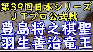 将棋 棋譜並べ ▲豊島将之棋聖 △羽生善治竜王  第39回日本シリーズJTプロ公式戦「Apery」の棋譜解析 No.568 角換わり腰掛け銀  Shogi/Japanese Chess 羽生善治 検索動画 2