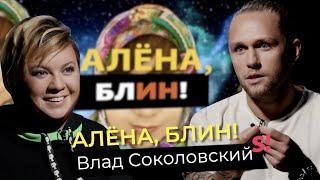 Влад Соколовский — жизнь после развода с Дакотой, крах карьеры, депрессия, новая любовь