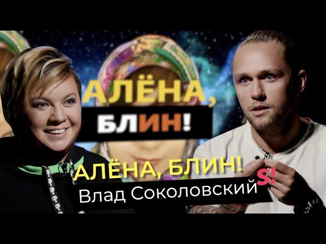 Влад Соколовский — жизнь после развода с Дакотой, крах карьеры, депрессия, новая любовь - Super