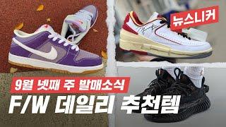 (DRAW EVENT)9월 4주차 발매 소식│신상 스니…