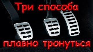 Как правильно трогаться на механической коробке передач.How To Drive A Manual car.(, 2015-06-10T09:43:00.000Z)