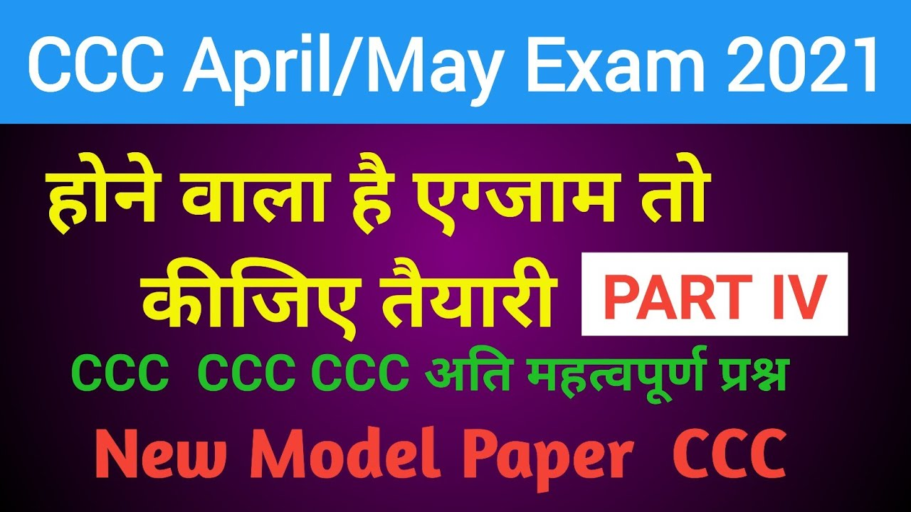 Download CCC April Exam 2021 | Most Important Question for CCC | Exam Preparation | CCC Online Test  20Ques