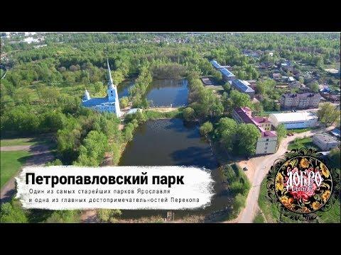 Петропавловский парк Ярославль, #сверху выпуск 5, аэросъемка и видео Ярославль