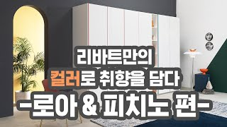 컬러 취향을 담은 붙박이장, 리바트 로아&피치노