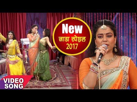 इस ठंडी में गर्मी के एहसास के लिए सुने ये गीत   जाड़ जाते नईखे रजाई से   Nisha Pandey NEW Song 2017