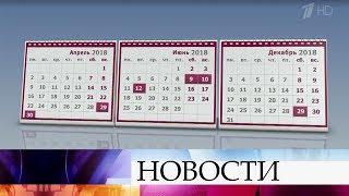 видео Правительство РФ утвердило перенос праздников в 2016 году