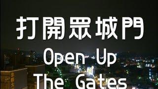 約書亞樂團-打開眾城門