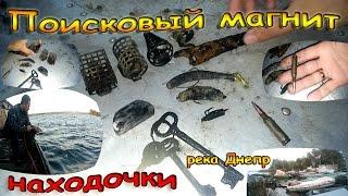 Пошуковий магніт річка Дніпро. Кидаємо з човна