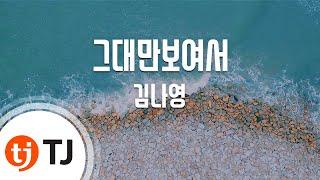 [TJ노래방] 그대만보여서(김비서가왜그럴까OST) - 김나영 / TJ Karaoke