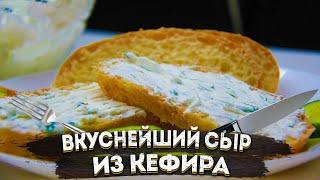 Лучший домашний сыр своими руками из кефира