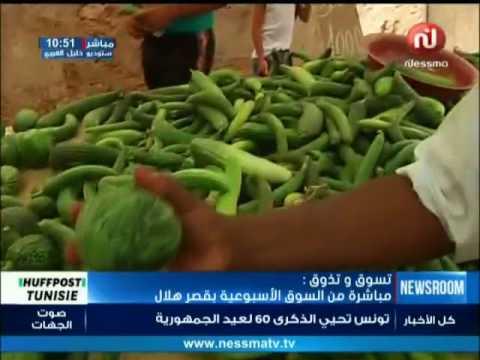 تسوق و تذوق مباشرة من سوق الأسبوعية بقصر هلال