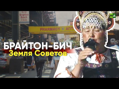 Брайтон-Бич: воспоминания о Советском Союзе