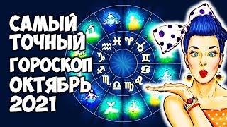 Самый точный гороскоп на октябрь 2021 года по Знакам Зодиака