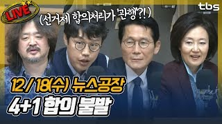 [12/18]윤소하,박영선,임영태,안진걸,김동석│김어준의 뉴스공장