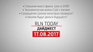 Мировую экономику ждет шок в 2018? // Дайджест RLN.Today 17.08.2017