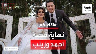 تفاعلكم | نهاية قضية اليوتيوبرز المصريين أحمد حسن وزينب