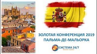 Золотая Конференция 2019   Пальма-де-Мальорка   Как это было