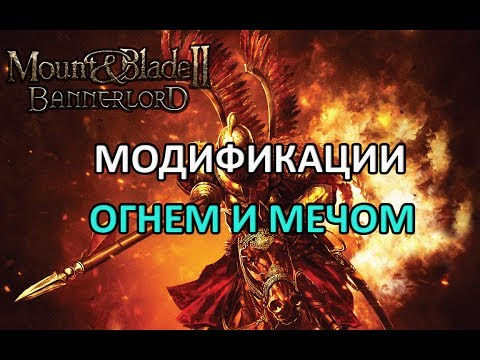 MOUNT AND BLADE 2: BANNERLORD - МОДИФИКАЦИИ   ОГНЕМ И МЕЧОМ   WITH FIRE AND SWORD
