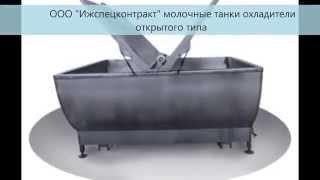 Смотреть видео установка охлаждения молока закрытого