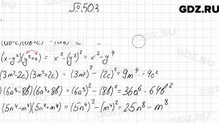 № 503 - Алгебра 7 класс Мерзляк