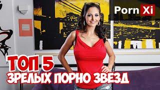 ТОП 5 - ЗРЕЛЫХ ПОРНО ЗВЕЗД, АКТРИС | MILF PORNSTARS | PornXi 18+