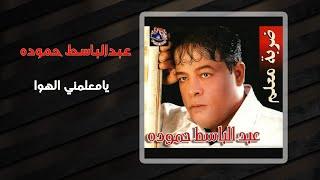 عبد الباسط حمودة - يا معلمنى الهوا | Abd El Basset Hamouda - Ya Malemny El Hawa
