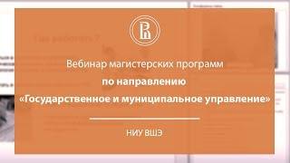 """Вебинар магистерских программ по направлению """"Государственное и муниципальное управление"""""""