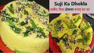 मार्किट जैसा soft & Spongy ढोकला बनाएं घर पर - Suji Ka Dhokla | Khaman Dhokla | Dhokla Recipe