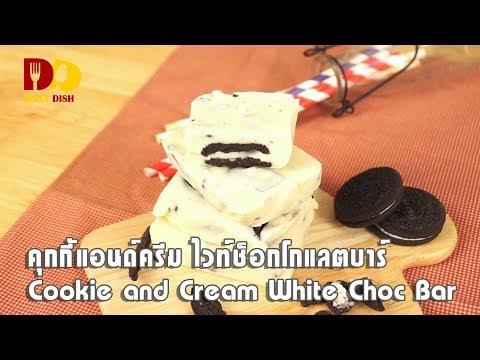 Cookie and Cream White Choc Bar | Bakery | คุกกี้แอนด์ครีมไวท์ช็อกโกแลตบาร์ - วันที่ 07 Apr 2018