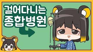 【 탬탬버린/라디오 】 - 건강검진 결과.. 걸어다니는 종합병원 김점례...