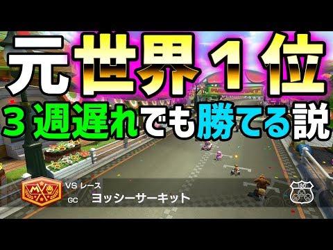 【検証】元世界1なら3周遅れでも勝てる説#414【マリオカート8DX】