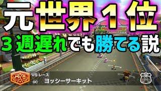 【検証】元世界1なら3周遅れでも勝てる説#414【マリオカート8DX】 thumbnail