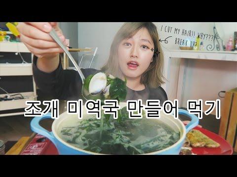 Clam Seaweed Soup [미역국] Cooking/Mukbang | KEEMI