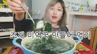 Clam Seaweed Soup [미역국] Cooking/Mukbang   KEEMI