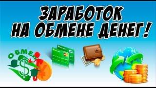 Розыск! Заработать на обмене электронных денег!