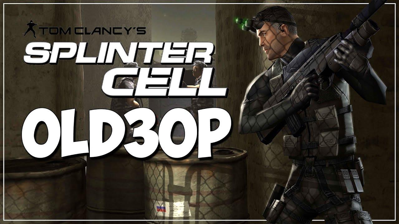 OLDЗОР ● Tom Clancy's Splinter Cell