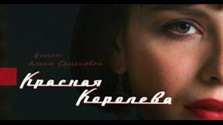 Красная королева / Красота по-советски - русский трейлер (2015) Сериал фильм мелодрама