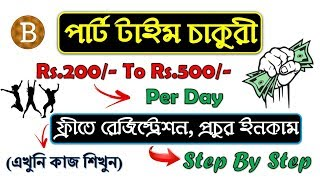 Part Time Job | Earn Easily Rs.200/- To Rs.500/- Per Day | Earn Bitcoin By Pivot