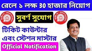 রেলওয়ে স্টেশন মাস্টার , টিকিট কাউন্টার , 2019 , West Bengal , karmasandhan