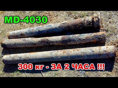 МЕГА КОП  МЕТАЛЛОИСКАТЕЛЕМ MD-4030 С АЛИЭКСПРЕСС